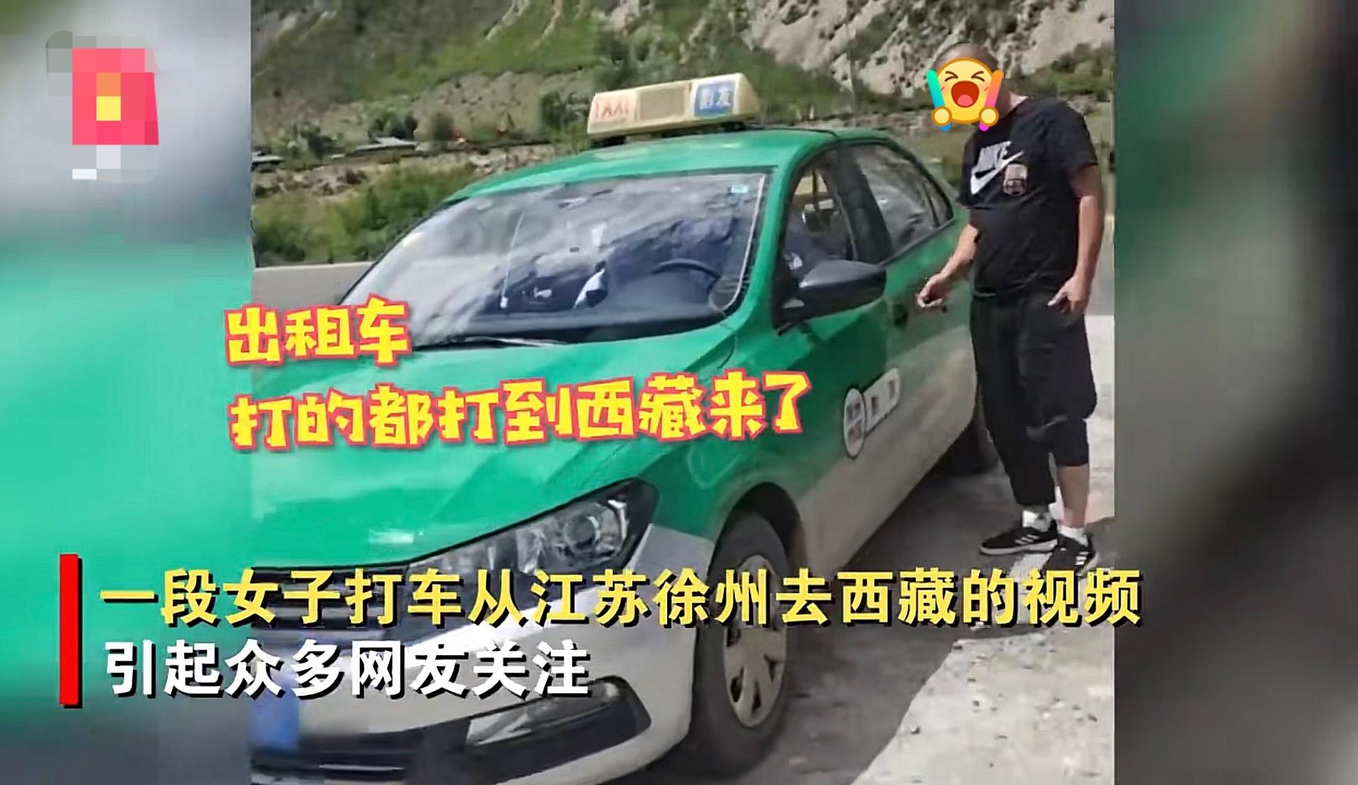 江苏女孩打出租车去西藏,往返车费五位数,网友:一个敢叫车一个敢接单