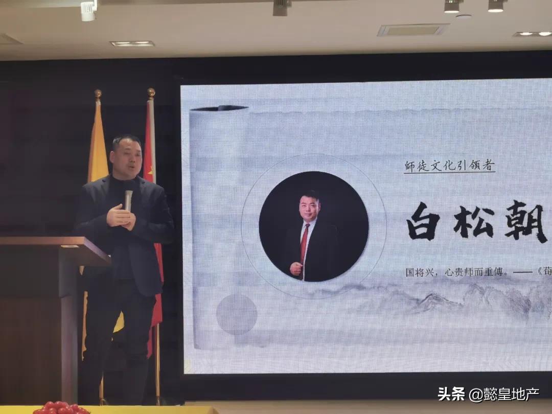 「薪火相传 沉淀赋能」—懿皇地产2021年1月管理层拜师仪式