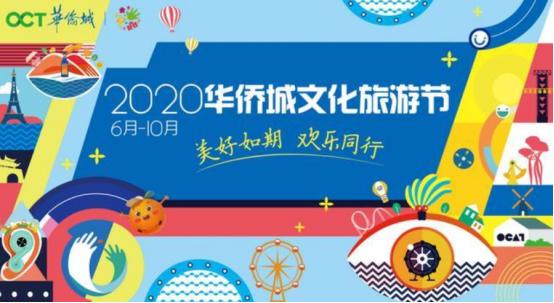 """2020华侨城文旅节""""醉秋""""美好如期 北方品牌馆璀璨盛放"""
