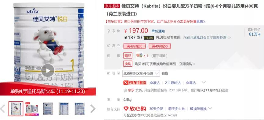 澳优财报:羊奶粉增长乏力,高价羊奶粉不香了?