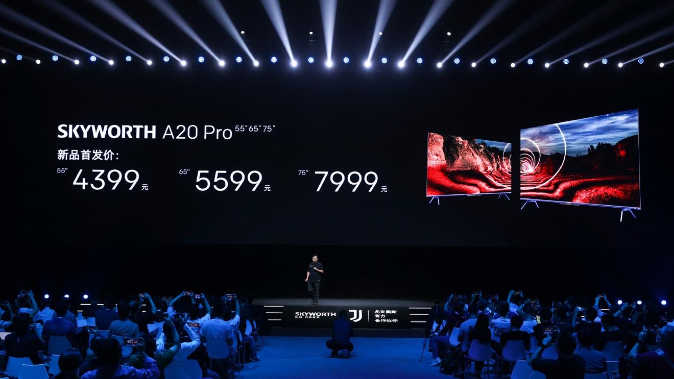 """创维四款旗舰新品4399元起,刷新""""真实""""定义,全面进击高端市场"""