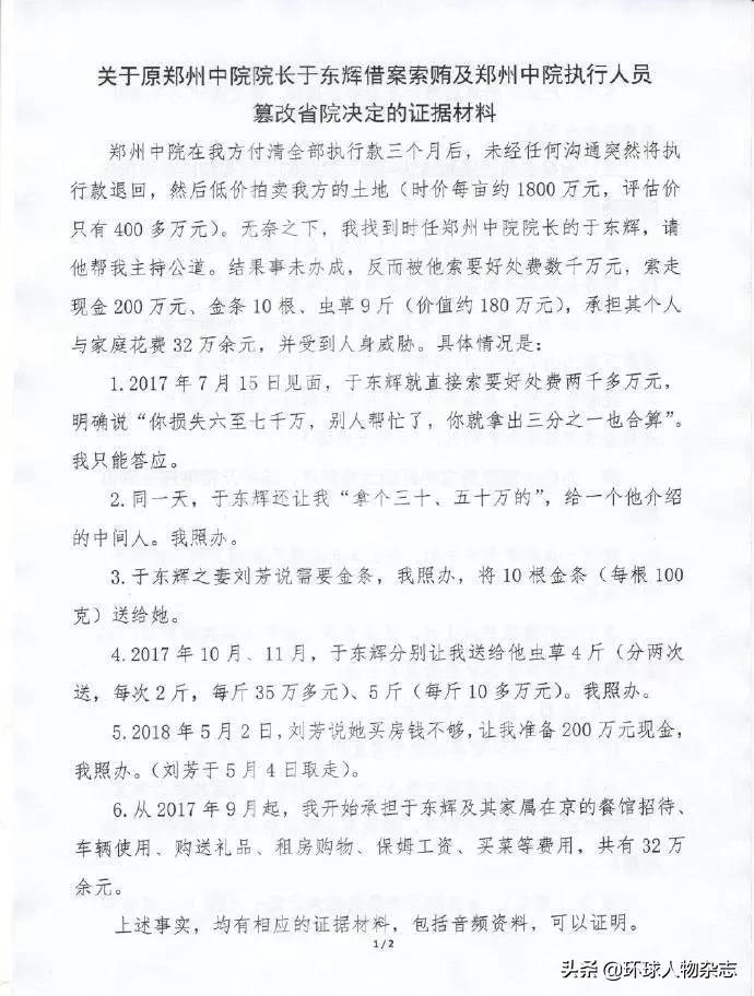 """""""拼死一搏!""""公司女总裁实名举报中院院长索贿500万元财物,有录音"""