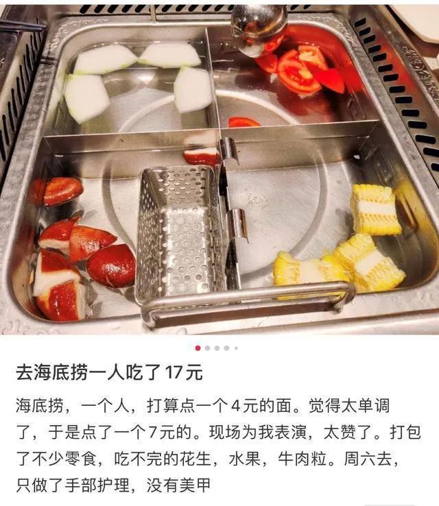 刷新三观!3人花27元吃海底捞,吃完还嫌服务不好?