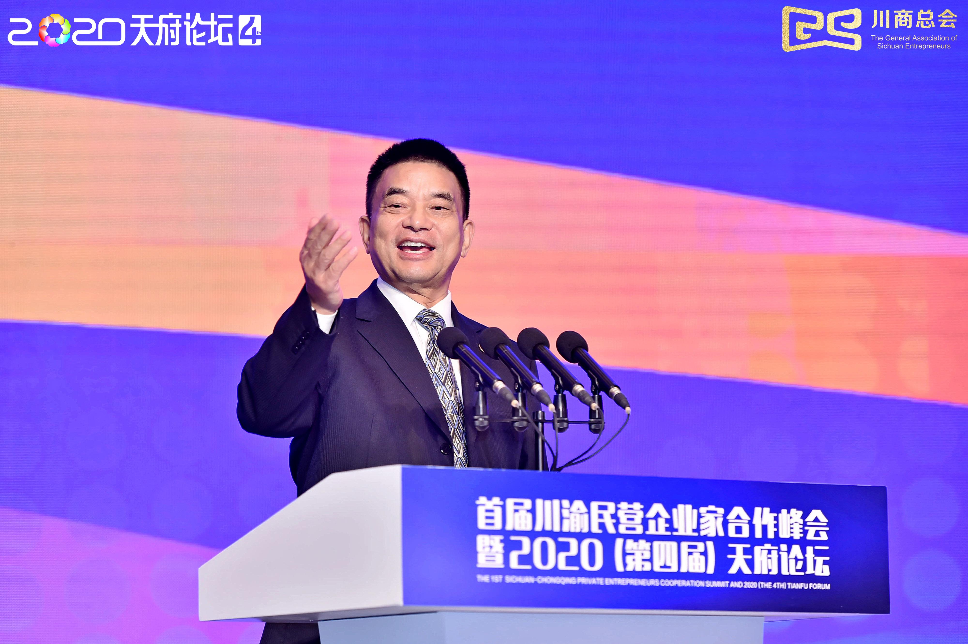 刘永好连任川商总会第二届会长 将重点干好5件大事