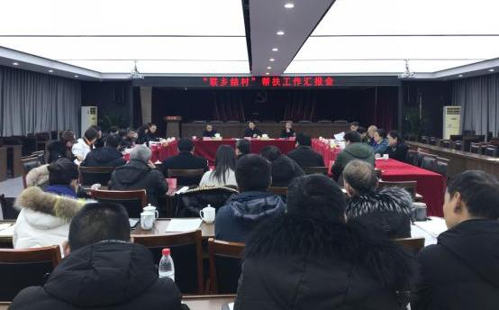 杭州江苏商会联乡结村工作获杭州市领导点赞