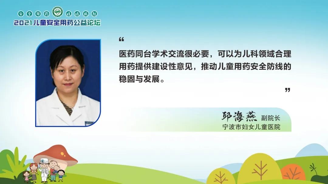 2021年首场儿童安全用药公益论坛(宁波站)成功举办