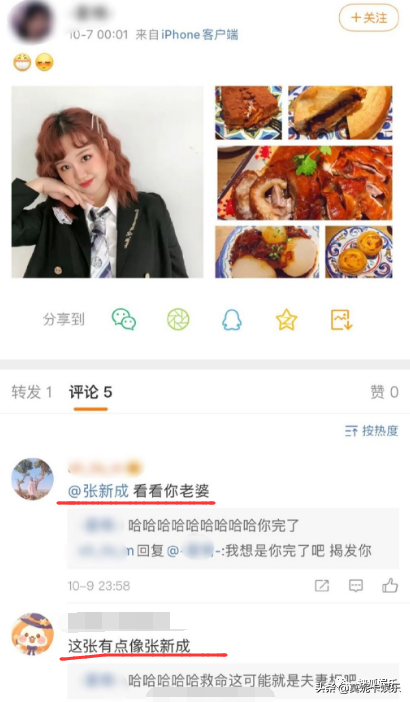 网曝张新成与团队摄影师疑似恋爱?女生发文否认