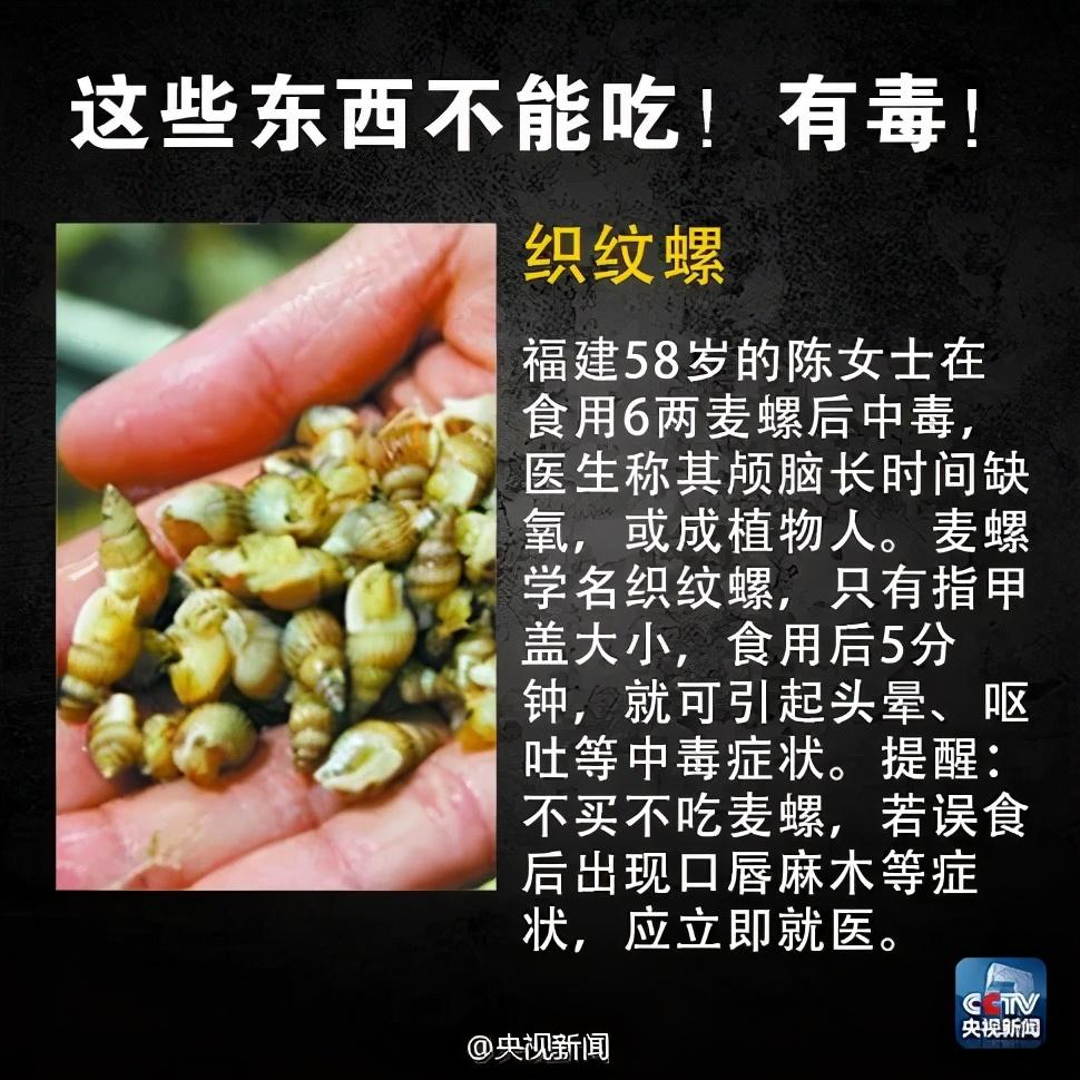 紧急提醒!近期多人中毒,这种蔬菜东莞人慎吃