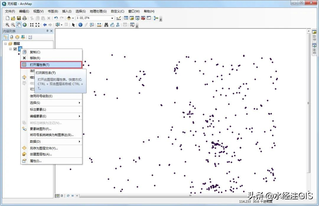 如何用ArcGIS删除重复点线面的多种方法汇总