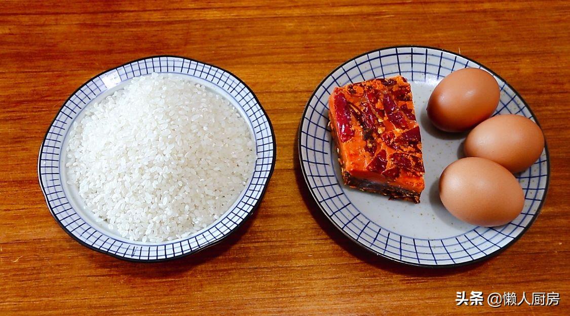 這是懶人燜飯的做法,大米里加一塊火鍋底料,打入3個雞蛋