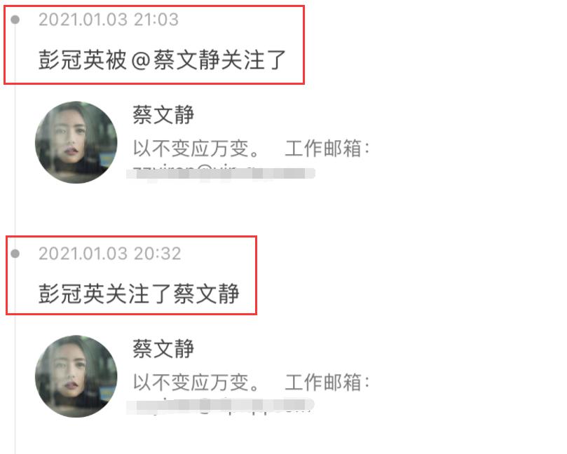 """彭冠英蔡文静终于互关!还是""""阿妍""""的520,戏外CP嗑上头了"""