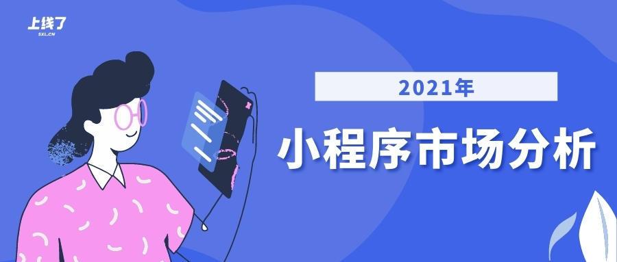 预测:2021年小程序市场的4个发展趋势