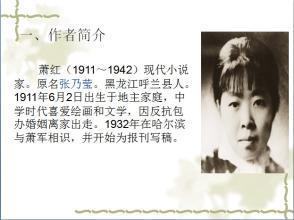 萧军死后备受中国文人的最高的厚葬礼遇,有一个以他名义的公园