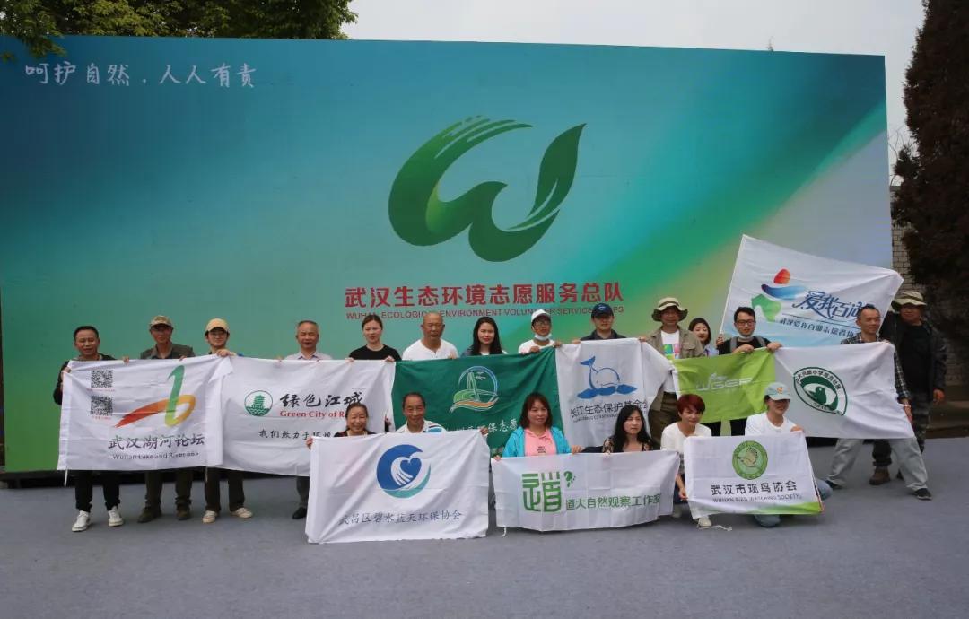 武汉生态环境志愿服务总队LOGO闪亮登场