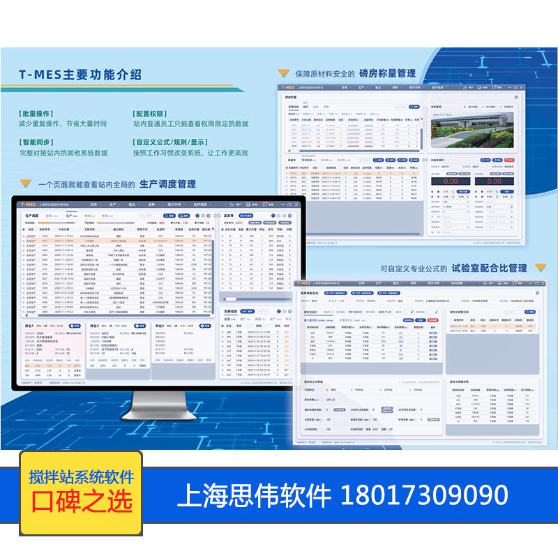 互联网智能制造云平台,上海思伟混凝土生产控制ERP管理系统软件