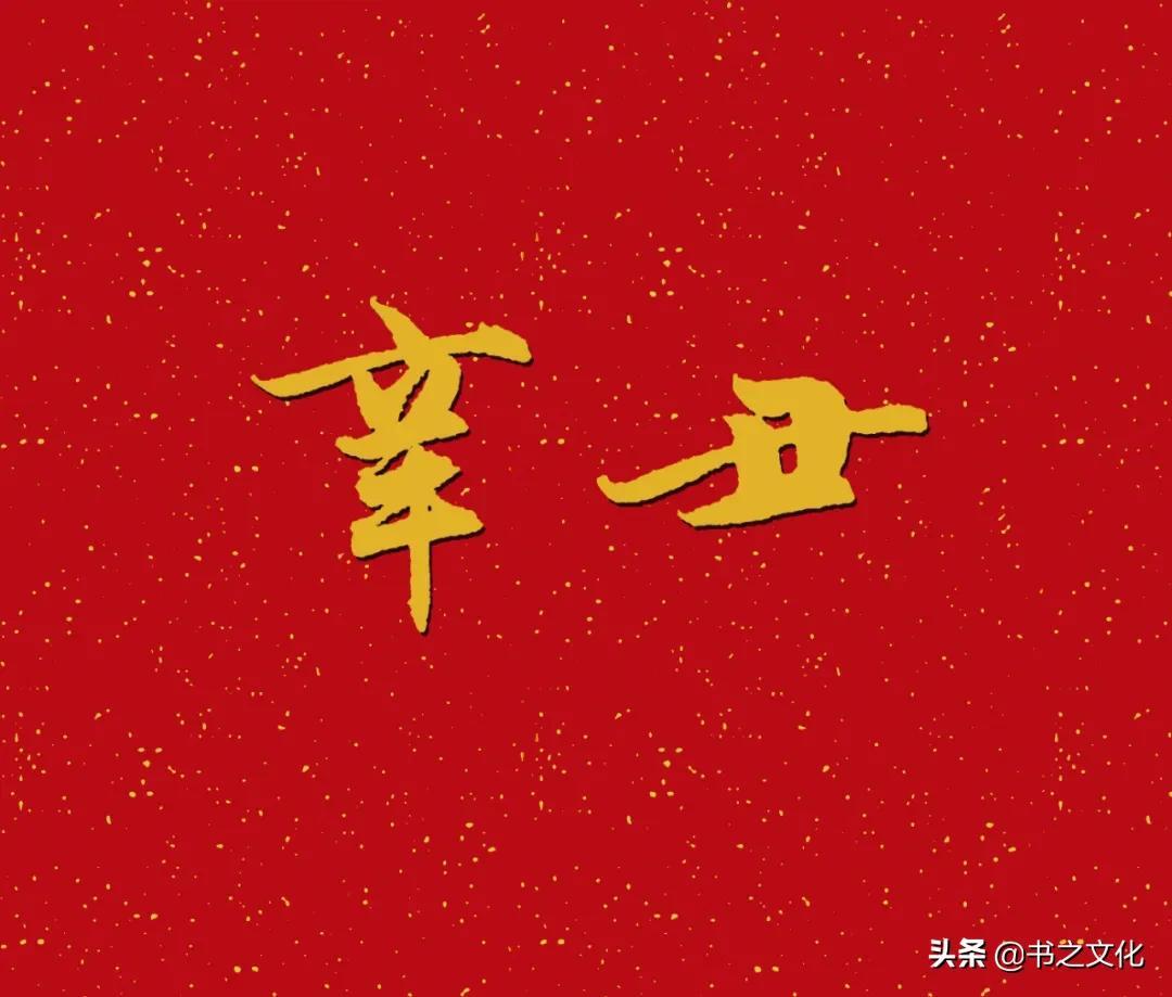 "<strong>""辛丑""二字书法落款,怎么写才好看?</strong>"