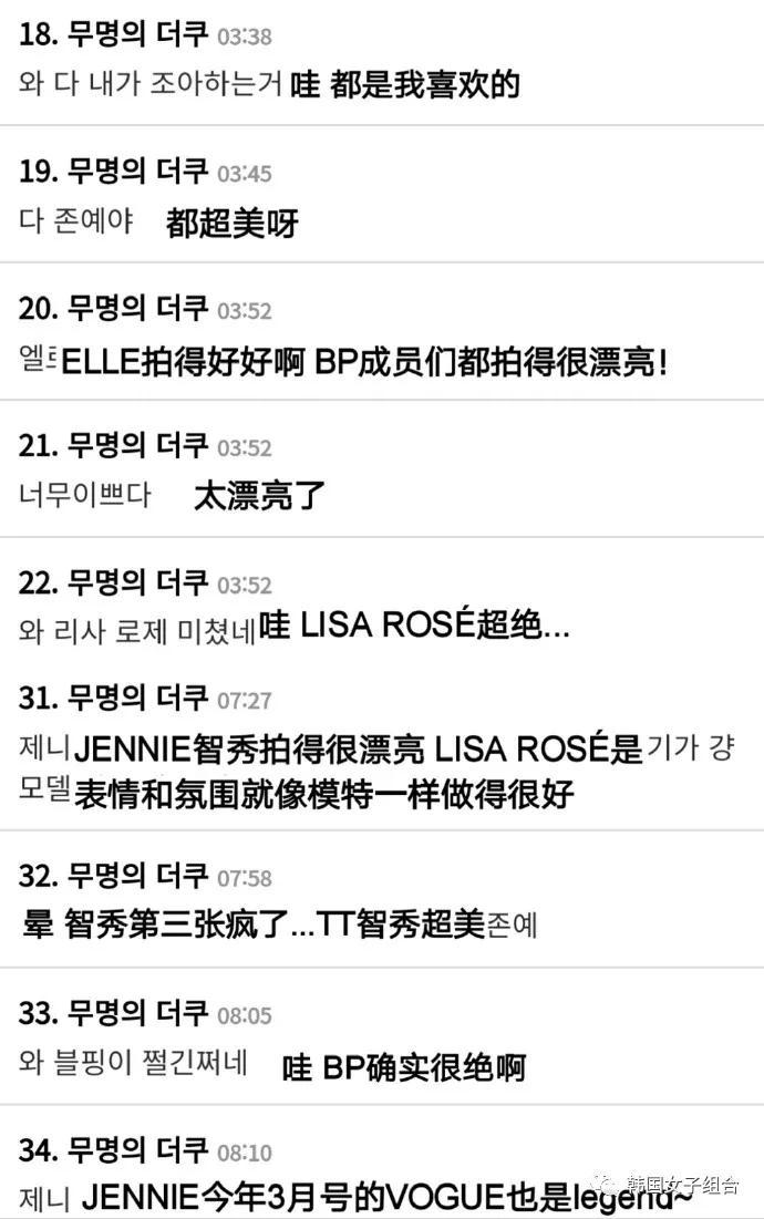 韩网友心中,这个女团各成员的legend画报