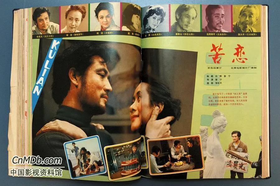 《苦恋》:一场激烈的观念较量,以及作家白桦最为大众熟知的标签