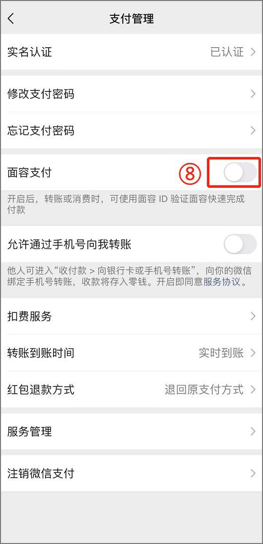 安卓微信怎么开启面容支付(华为微信没有面容支付)