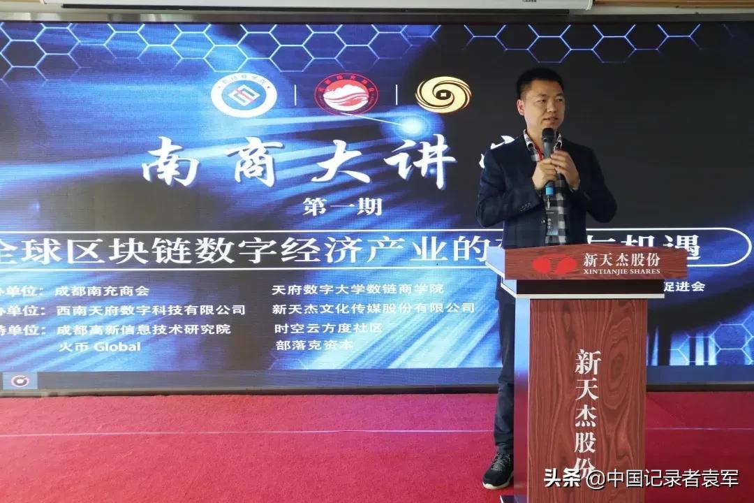 《全球区块链数字经济产业的变革与机遇》专题讲座在成都召开