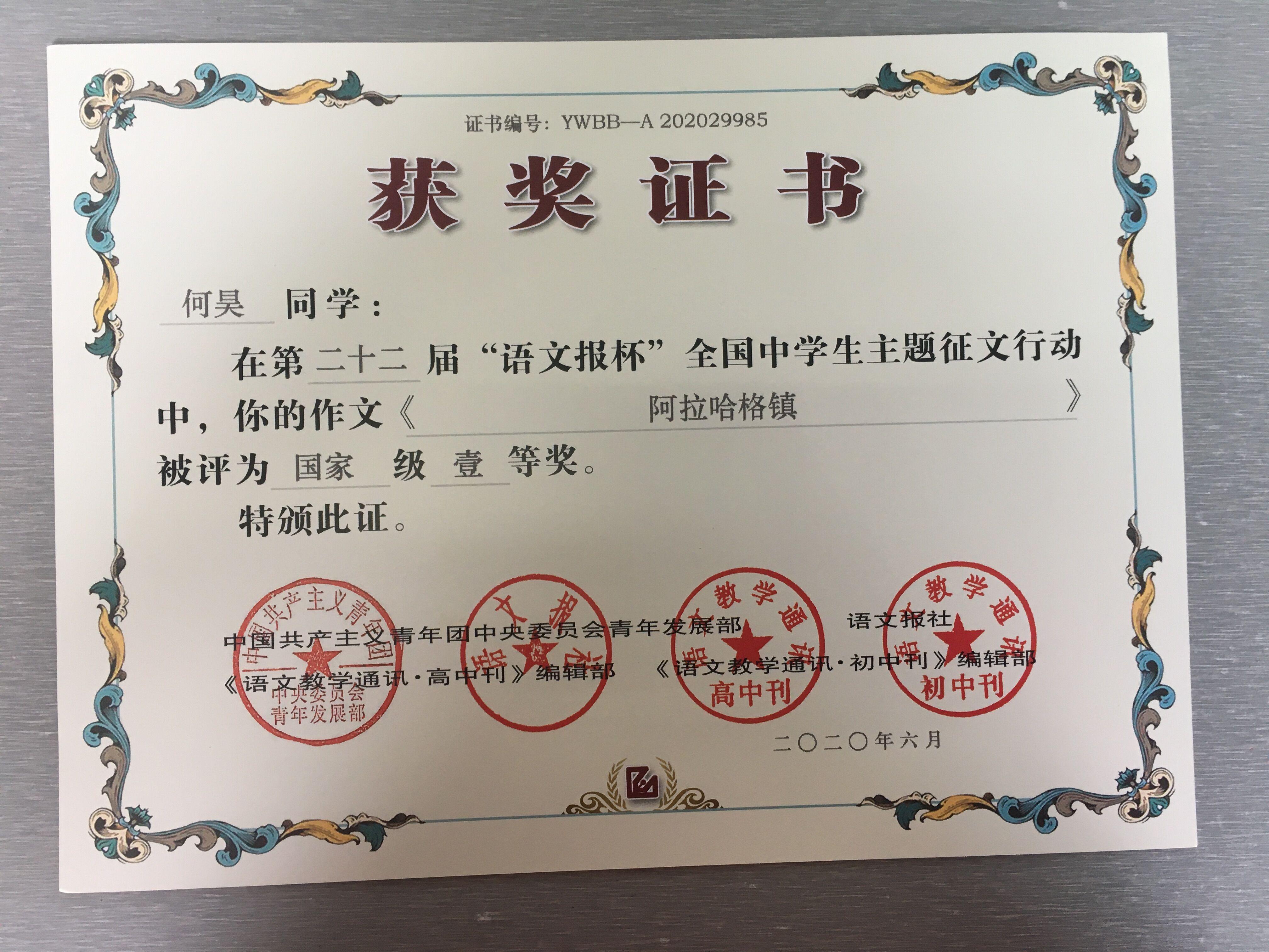 """喜报:我校在23届""""语文报杯""""全国中学生主题征文行动中获佳绩"""