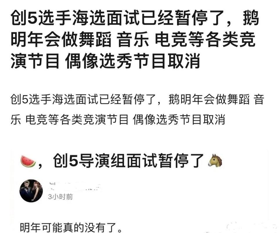 《中国好声音》宣布停止全国所有海选,明年偶像类节目或将消失?