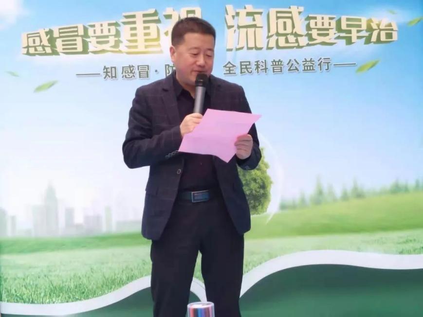 """""""知感冒·防流感""""科普公益行在怡康医药三店联动盛大开启"""