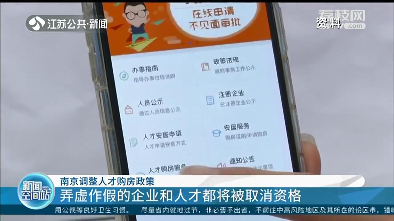 南京调整人才购房政策:硕士缴纳社保半年以上 本科一年以上