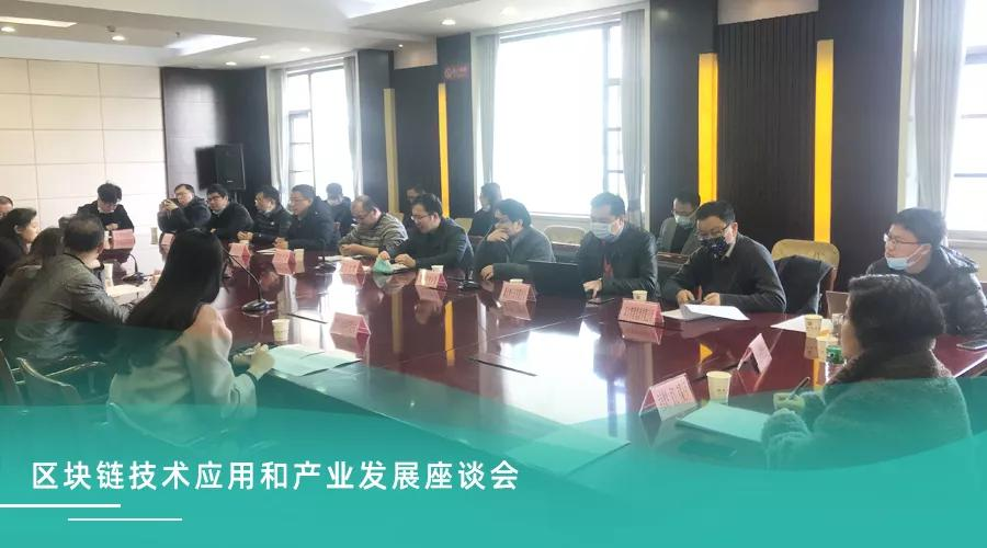 卓尔智联受邀参加省发改委区块链专题座谈会