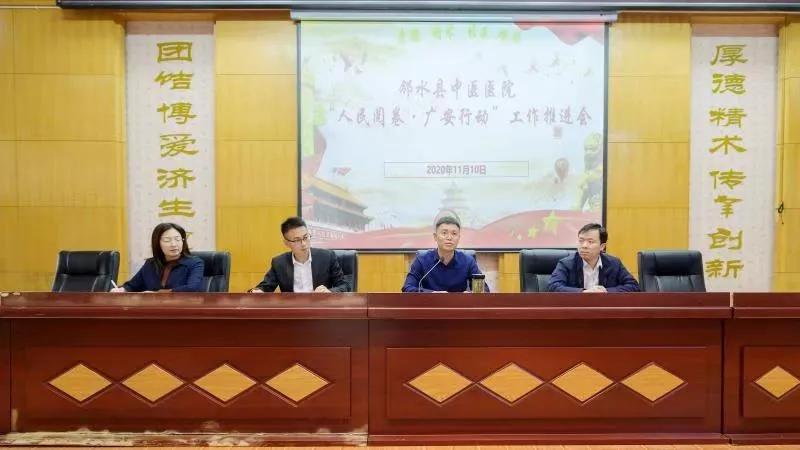 """邻水县中医医院召开""""人民阅卷·广安行动""""推进会"""