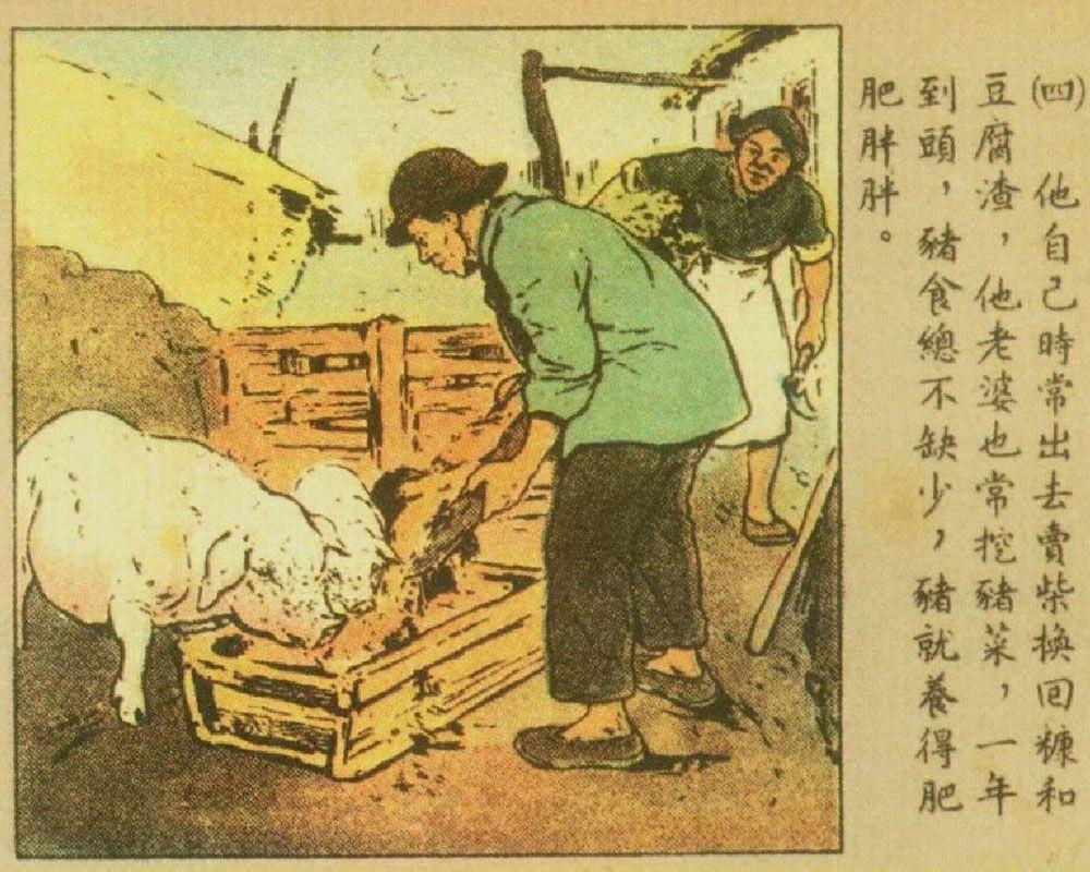 刘继卣短篇连环画-养猪积肥