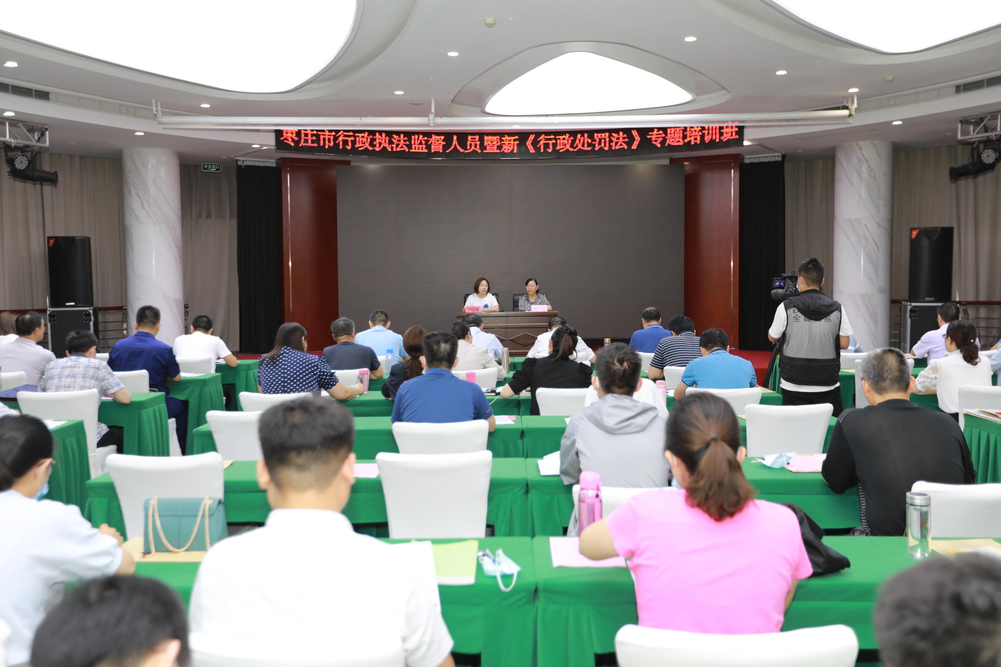 【法治动态】枣庄市举办行政执法监督人员暨新《行政处罚法》培训班