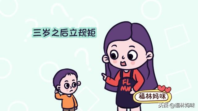 3-6岁孩子成长关键期,尽早立下这4个规矩,不打不骂教出好孩子