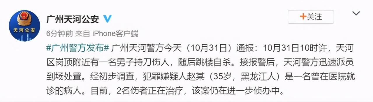 广州中山三院医生出诊时被砍伤,曾支援武汉