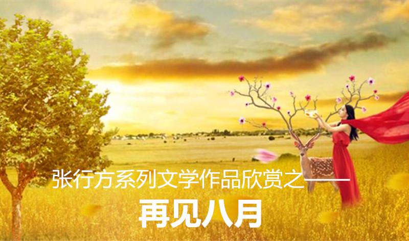 张行方系列文学作品欣赏之――再见八月