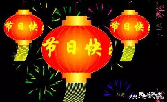 明日元宵节,祝福大家情圆福圆、心圆梦圆、合家团圆、元宵节快乐