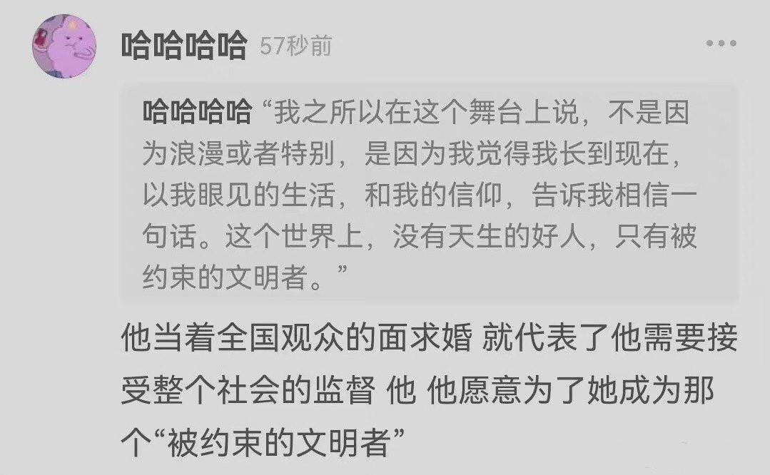 杨蒙恩在《脱口秀大会》求婚,发博宣布求婚成功,杨笠哭成了泪人