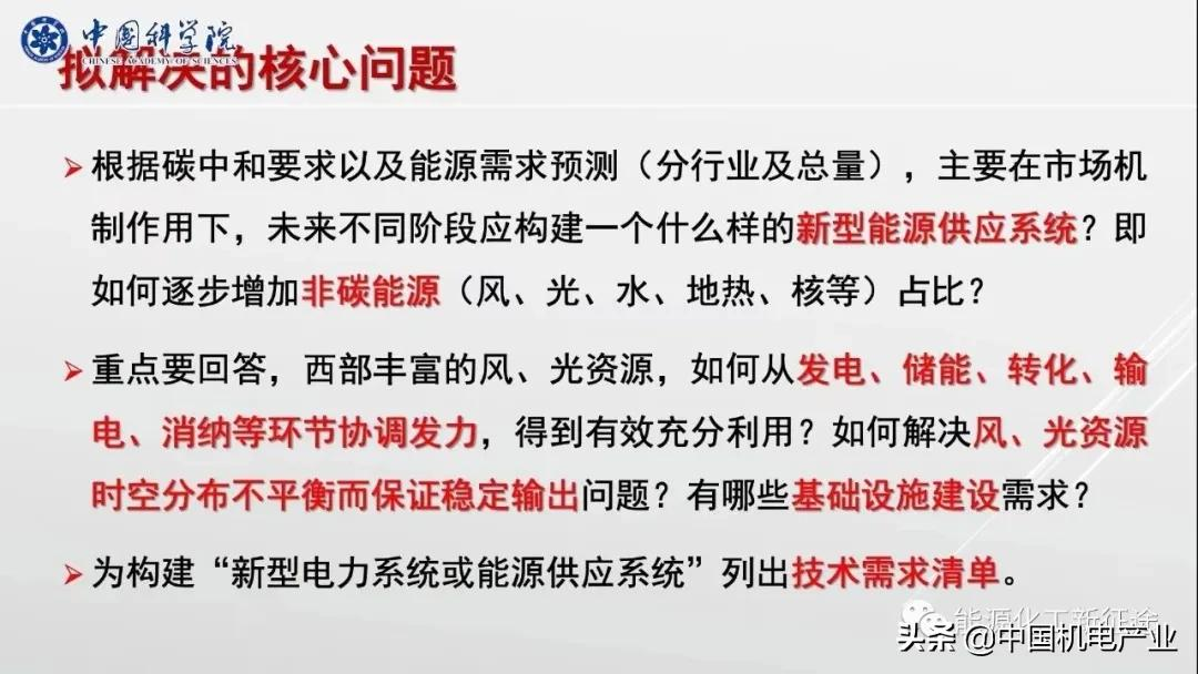 """丁仲礼:中国""""碳中和""""框架路线图研究(附视频及PPT)"""