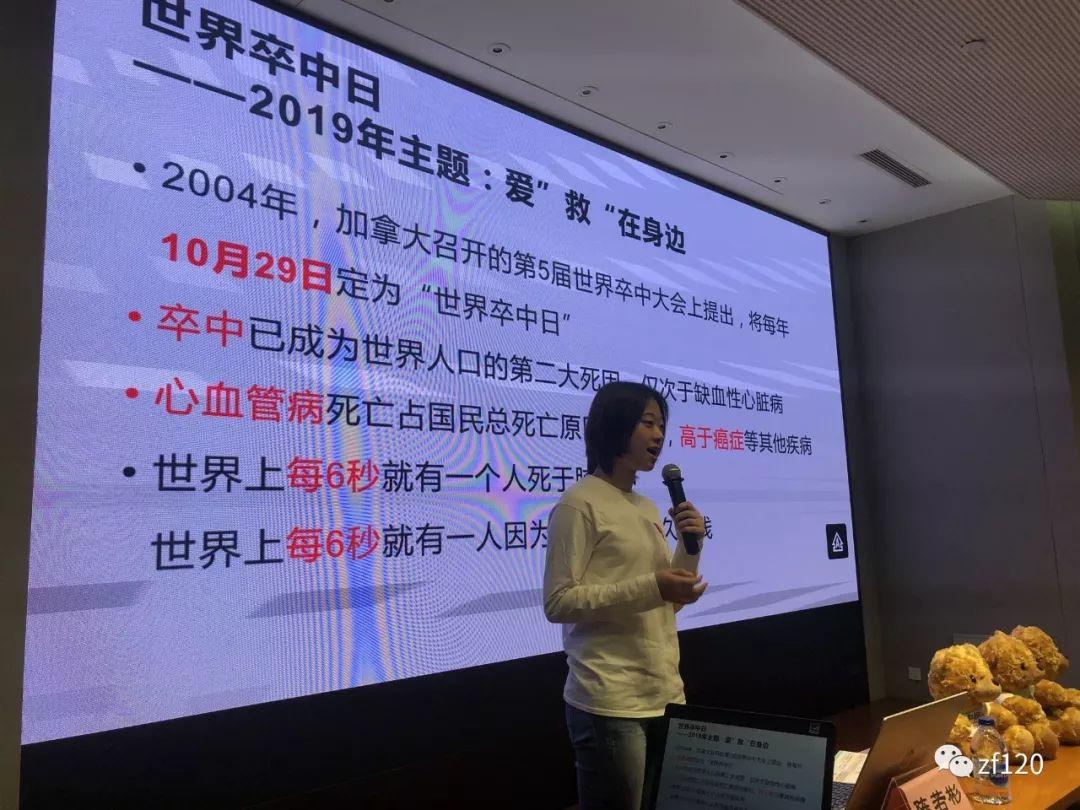 《中风120五周年》,复旦大学中风120志愿者联盟成果展