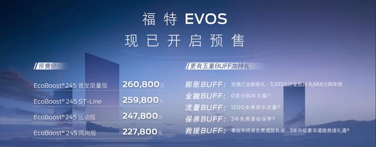 配1.1米宽的巨幅屏 长安福特EVOS预售22.78万起