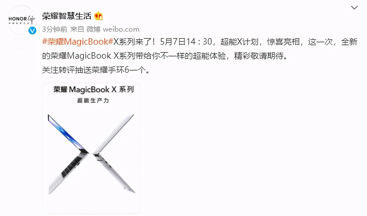 定档5月7日!荣耀MagicBook X系列轻薄本超能来袭