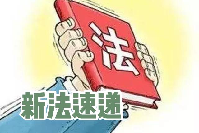 【新法速递】中共中央印发《中国共产党中央委员会工作条例》