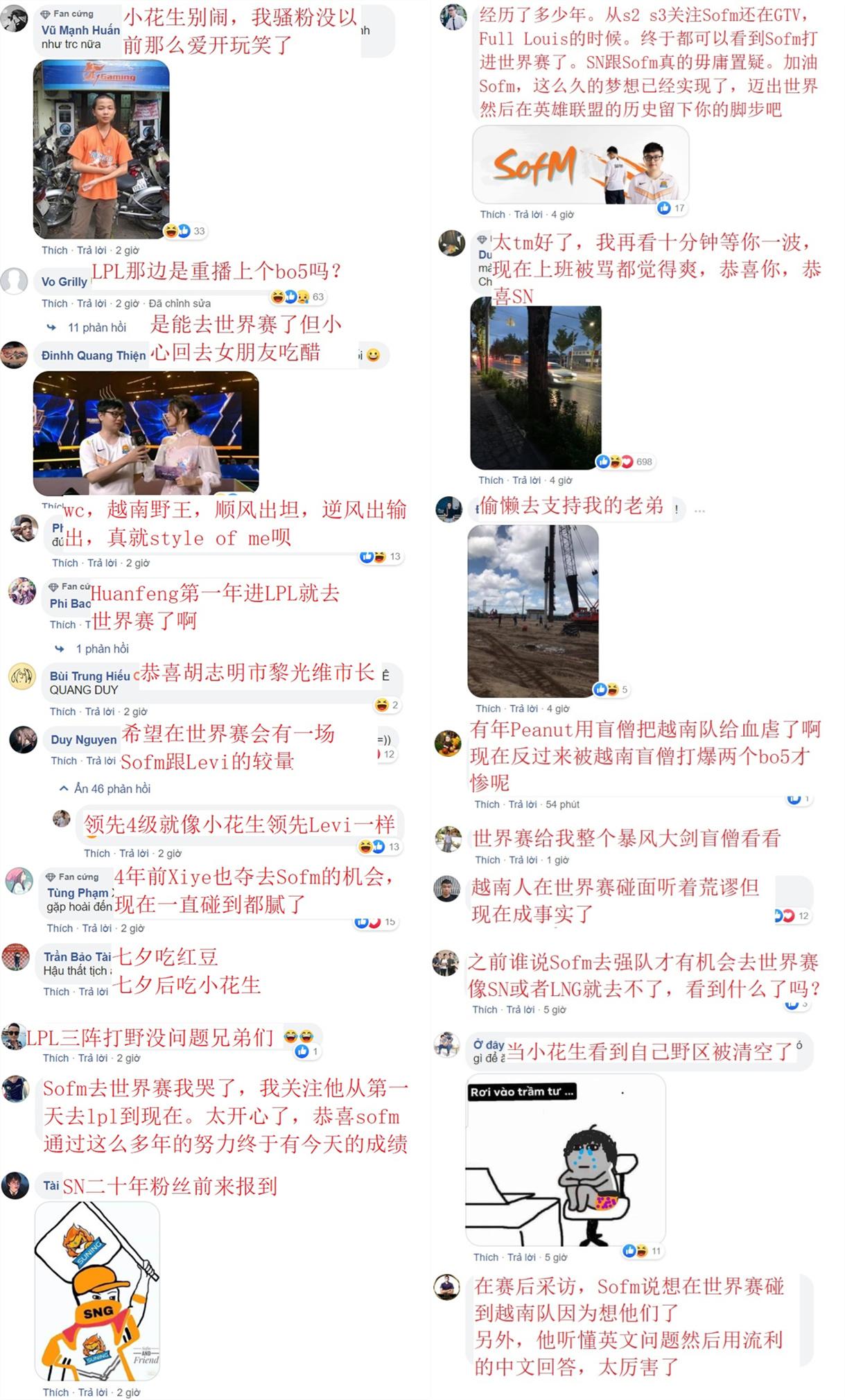 越南网友热评Sofm,SN成了拥有国外粉丝最多的LPL战队