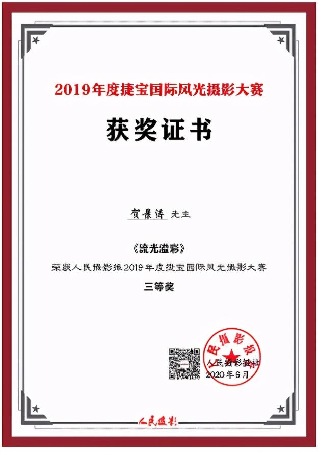 合川区摄影家协会2020年度会员作品获奖、入选近200幅