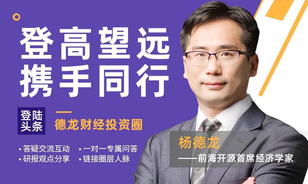 杨德龙:消费和新能源仍然是两大投资主线!