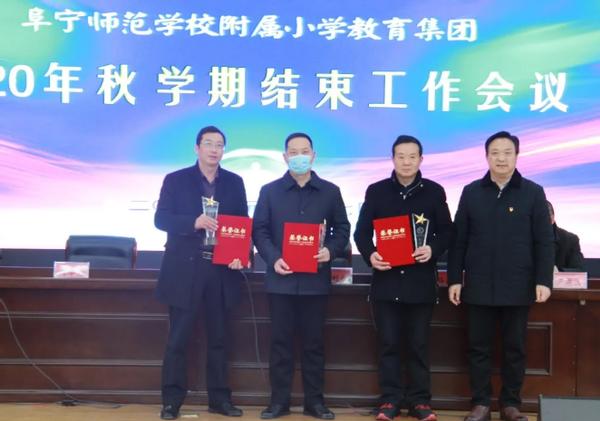 江苏阜师附小教育集团召开2020年秋学期工作总结大会