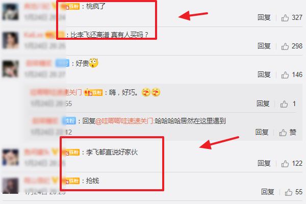 THE9线上演唱会引争议,票价上千惹怒粉丝,网友:比李飞离谱