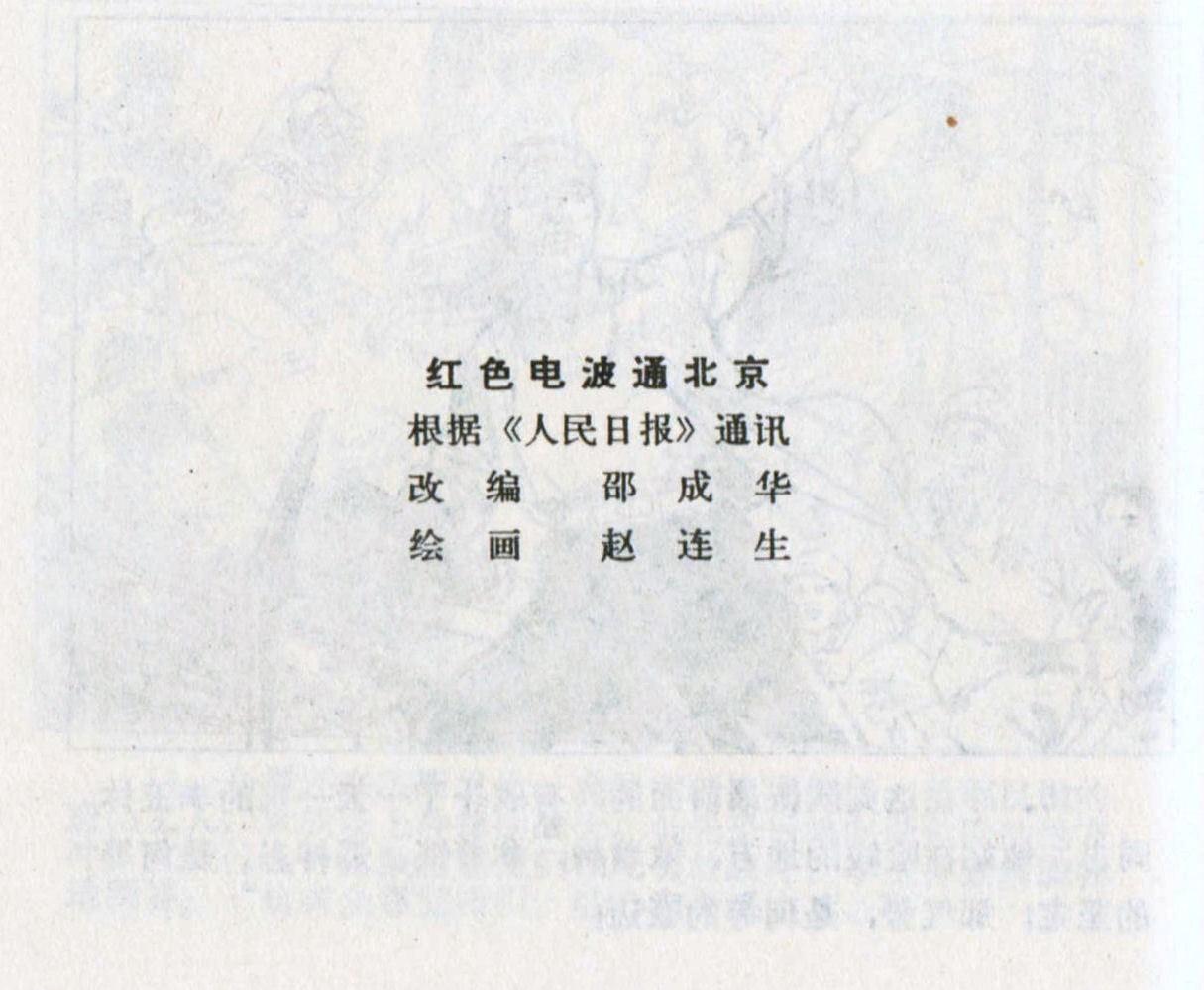 连环画-唐山大地震的故事红色电波通北京