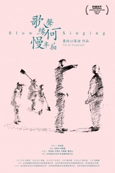 青年导演董性以执导的《歌声缘何慢半拍》入围FIRST影展主竞赛