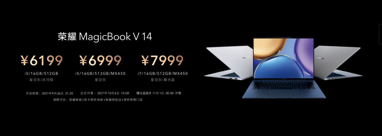 荣耀首款旗舰笔记本MagicBook V 14发布 售价6199元起
